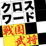 辰巳出版㈱<br>脳をきたえるクロスワード