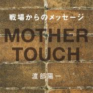 渡部陽一写真集『MOTHER-TOUCH』