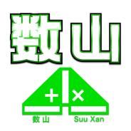 数山 / SuuXan