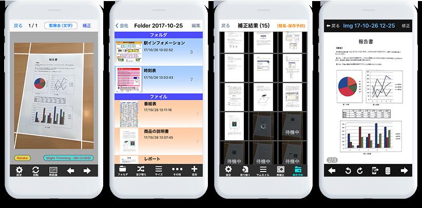 RectAce スキャナ(高品質スキャナアプリ)